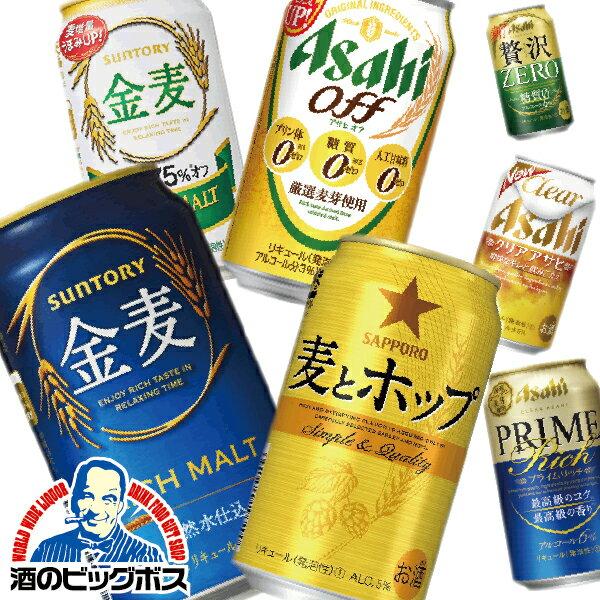 ビール・発泡酒, 新ジャンル・第3のビール  350ml372