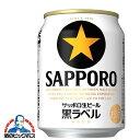 【ビール】サッポロ 黒ラベル 250ml×1ケース(24本)《024》【家飲み】 『BSH』