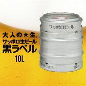 サッポロ 黒ラベル 生樽 10L