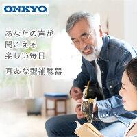 補聴器 ONKYO 耳穴式 電池付 デジタル補聴器 コンパクト 片耳 右耳 左耳 コンパクト 敬老 ハウリング抑制 集音器 集音機 あす楽対応 オンキョー