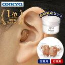 音がクリアなデジタル補聴器 ONKYO 片耳 耳穴式 医療機器認証品 耳あな 電池付 敬老の日 プレゼント 贈り物 おばあちゃん おじいちゃん コンパクト 右耳