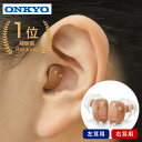 補聴器 ONKYO 耳穴式 耳あな 電池付 デジタル補聴器