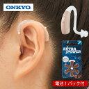 補聴器 空気電池1パック付き ONKYO 耳掛け式 電池付 デジタル補聴器 小型 左右両耳用 軽度から中等度難聴対応 コンパクト 敬老 ハウリング抑制 集音器