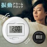 目覚まし時計 振動 タイマー バイブレーション アラーム 音 置き時計 デジタル時計 おしゃれ デジタル 小型 コンパクト 送料無料 アデッソ スヌーズ 振動式 ブラック 大音量 子供