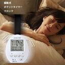 振動式ポケットタイマークロック 目覚まし時計 タイマー 学習 勉強 無音 アラー