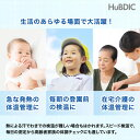【医療機器認証商品】体温計 非接触 医療用 非接触式体温計 非接触型体温計 こめかみ 赤ちゃん 子ども 赤外線 父の日 温度 簡単 早い 保育 介護 温度測定器 ウィーウェル HuBDIC dish 3