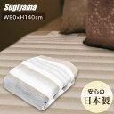 電気敷毛布 シングル 日本製 洗える 敷きパッド 敷き布団 ...