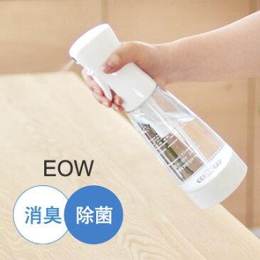 次亜塩素酸 スプレー 生成器 電解次亜水 噴霧器 除菌スプレー アルコールなし マスク キッチン テーブル 赤ちゃん おすすめ 水 塩 400ml ノロウィルス インフルエンザ 一年保証