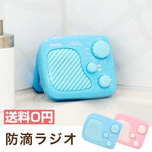 【送料無料】防滴ラジオ お風呂 ラジオ 防水 AM/FM防滴ラジオ スピーカー 音楽 風呂 お…