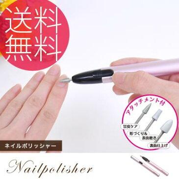 ネイルケア ネイルポリッシャー ルフル つめみがき ネイル ツメ磨き 電動 爪やすりネイル用品 ネイルグッズ