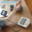 【あす楽対応】【レビュー評価4.5!】血圧計 上腕式 上腕式血圧計 dretec(ドリテック) bm-200 おすすめ 大画面 シンプル プレゼント ラッピング 血圧 計 測定 器 上腕 父の日 敬老の日
