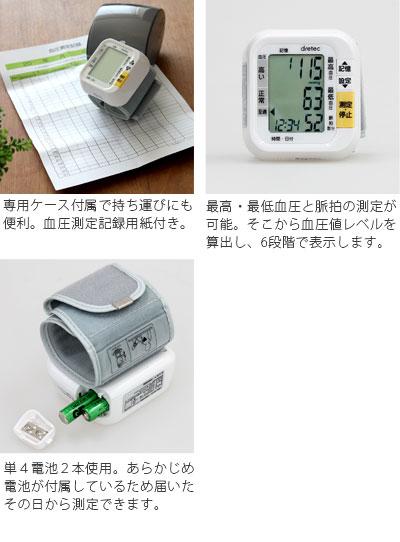 【あす楽】血圧計手首式手首式血圧計正確dretecドリテックコンパクトおすすめ人気血圧手首電子血圧計血圧計売れ筋通販健康脈拍母の日父の日測定器BM-100敬老の日プレセントおばあちゃんおじいちゃん