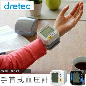 【送料無料】dretec(ドリテック) 手首式血圧計 血圧計 手首式 コンパクト おすすめ 血圧 手首 電子血圧計 血圧 計 売れ筋 通販 母の日 父の日 敬老の日 健康 脈拍 測定 器 BM-100
