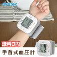 【送料無料】dretec(ドリテック) 手首式血圧計 血圧計 手首式 コンパクト おすすめ 血圧 手首 薄い 電子血圧計 血圧 計 売れ筋 通販 母の日 父の日 敬老の日 健康 脈拍 測定 器 BM-103