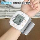 【医療機器認証商品】血圧計 手首式 送料