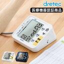 【医療機器認証商品】 血圧計 あす楽対応 上腕式 上腕式血圧計 dretec ドリテック bm-200 おすすめ 大画面 シンプル ギフト ラッピング 測定器