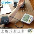 【送料無料】【レビュー評価4.5!】 血圧計 上腕式 上腕式血圧計 dretec(ドリテック) bm-200 おすすめ 大画面 シンプル プレゼント ラッピング 血圧 計 測定 器 上腕 父の日 敬老の日