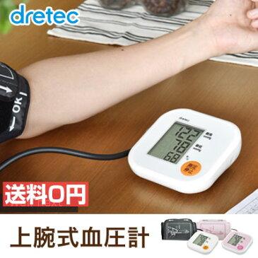 【あす楽対応】血圧計 上腕式 dretec(ドリテック)上腕式血圧計 腕 おすすめ 小さい コンパクト 簡単 大画面 シンプル 使いやすい プレゼント 送料無料 BM-201 血圧 計