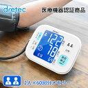 医療機器認証商品 血圧計 上腕式 上腕式血圧計 dretec(ドリテック) おす