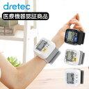 血圧計 手首式 手首式血圧計 正確 dretec ドリテック コンパクト おすすめ 人気 血圧 手首