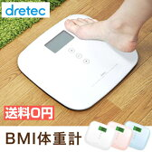 体重計 デジタル ヘルスメーター[送料無料] ボディスケール「ピエトラBMI」