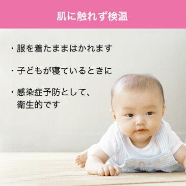 【あす楽対応】体温計 赤ちゃん 非接触 送料無料 非接触体温計 こめかみ 子ども 赤外線 赤ちゃん用体温計 温度 簡単 早い 保育 介護 温度測定器 ドリテック TO-401
