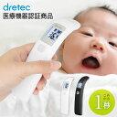 体温計 非接触 医療機器認証品 赤ちゃん 医療用 非接触体温