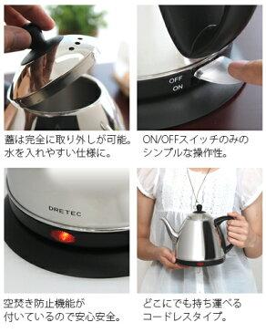 電気ケトル ステンレス おしゃれ 人気 送料無料 電気ポット かわいい ドリップ カフェケトル ドリテック