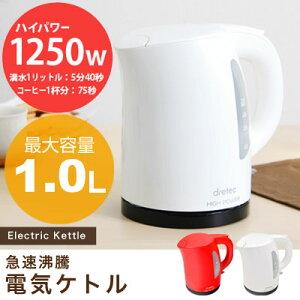 電気ケトル 1.0L 電気ポット 瞬間湯沸かし器 デザイン おすすめ おしゃれ ハイパワー ...