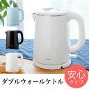 電気ケトル 保温 【最新モデル】ステンレス おしゃれ po-...