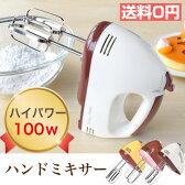 ハンドミキサー お菓子作り ハイパワー ホイッパー 電動 生クリーム 5段スピード 送料無料