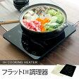 IHクッキングヒーター 卓上コンロ【送料無料】 フラットIH調理器