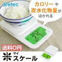 キッチンスケール 2kg カロリー ごはん 炭水化物 食事制...