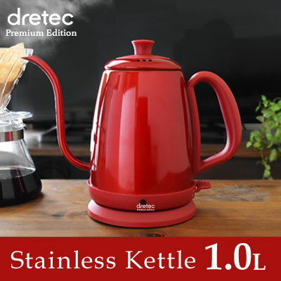 電気ケトル おしゃれ コーヒー ステンレス ドリップ 電気ポット 細口 かわいい 簡単 カフェケトル 赤 注ぎやすい レッド 黒 白 送料無料 po-135 ドリテック