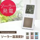 【熱中症対策】電池交換不要のソーラー温湿度計!表情で熱中症と...