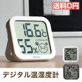 数値が見やすい!デジタル温度湿度計のおすすめを教えて