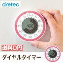 dretec(ドリテック) キッチンタイマー デジタル タイマー キッチン ダイヤル おしゃれ バー表示 マグネット ダイヤルタイマー T-527
