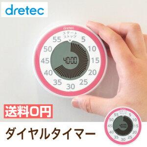 タイマー キッチン デジタル ダイヤル おしゃれ マグネット ドリテック