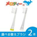 替えブラシ(山切りカット/エッジブラシ) 2本入 メロディー付音波電動歯ブラシ用 交換ブラシ 電動歯ブラシ