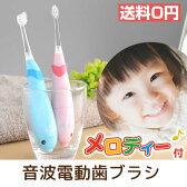 電動歯ブラシ 子供用 メロディー付音波電動歯ブラシ 歯ブラシ 超音波 かわいい 光 楽しい 親子 音波式電動歯ブラシ こども TB-311