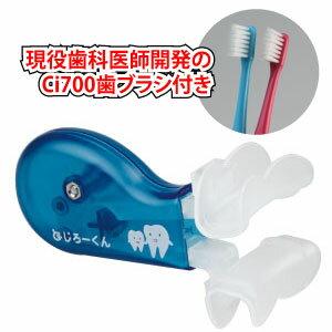 【現役歯科医師開発のCi700歯ブラシ付き】オーラルアカデミー とじろーくん (ブルー) ※あす楽対応【RCP】