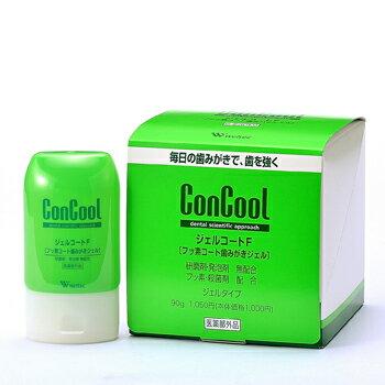 ジェルコートF 1本(90g)【Concool】【コンクールf】