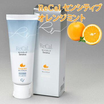 リカル歯磨き剤 センシティブ オレンジミント 1本(70g) (知覚過敏用歯磨き粉)【MB】