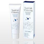 【メール便で送料無料】【美白 歯みがき粉】Tooth lab Whitening-トゥースラボホワイトニング- 1本(100g)