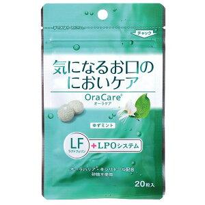 口腔内の健康維持を目的として開発された全く新しいタイプの口臭ケアタブレットです【歯科用】...