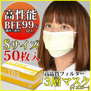 TR3マスク(イエロー) Sサイズ【94×160mm】1箱(50枚入) 【マスク 花粉】《単品…