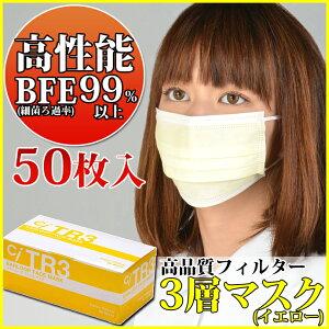 TR3マスク(イエロー) レギュラーサイズ【94×175mm】1箱(50枚入) 【マスク 花粉…