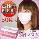 BFE99%以上。風邪や花粉症対策に。かわいいピンクのマスク50枚セットTR3マスク(ピンク) レギュ...