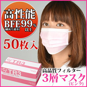 TR3マスク(ピンク) レギュラーサイズ【94×175mm】1箱(50枚入)【マスク 花粉】《…