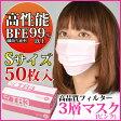 TR3マスク(ピンク) Sサイズ【94×160mm】1箱(50枚入)【マスク 花粉】《単品の代引き注文不可》 ※メール便発送はできません※あす楽対応